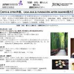 『伝統・文化・暮らしに触れる』連続日本セミナー