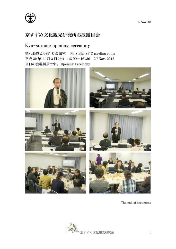 京すずめ文化観光研究所お披露目の会