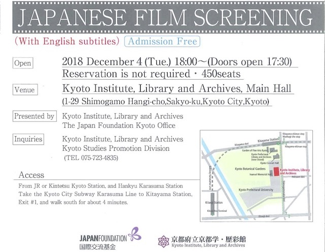 """Announcement of Japanese FILM Screening FILM """"The Old Capital"""""""