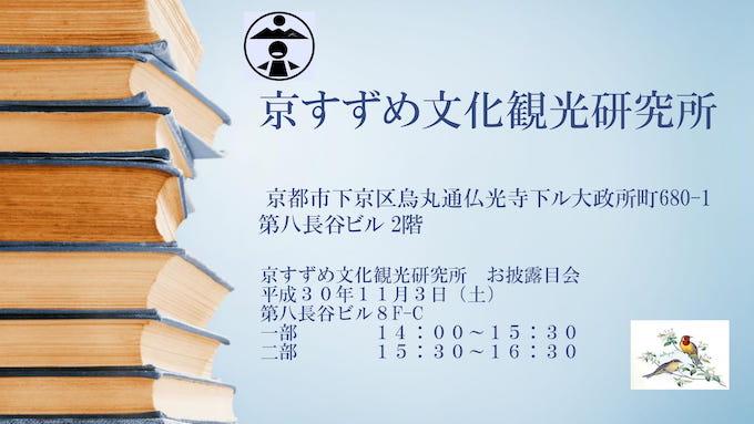 京すずめ文化観光研究所 お披露目会