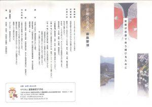 京都への恋文第1回チラシ