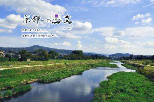 京都への恋文