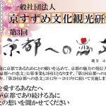 京都への恋文第3回