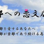 京都への恋文広場