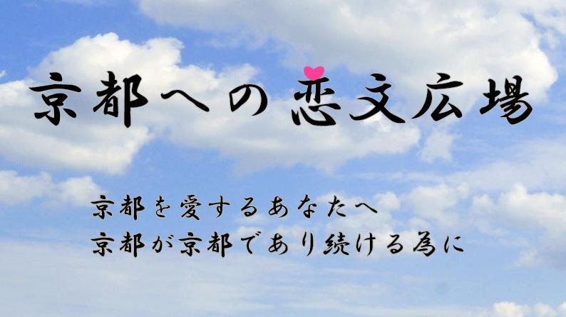 kyotohenokoibumihiroba